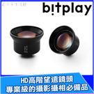 加購商品享 95折 - Bitplay Snap 鏡頭 新款 HD高畫質 望遠鏡頭