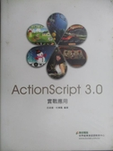 【書寶二手書T6/網路_YKO】ActionScript 3.0 實戰應用_附光碟