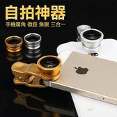 【00120】 手機平板外接鏡頭 魚眼 微距 手機廣角鏡頭 手機配件 手機鏡頭 廣角三合一