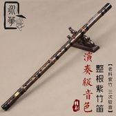永華精制一節紫竹笛子 樂器 專業演奏考級竹笛