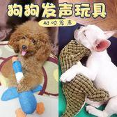 狗狗玩具球小型中型大型犬金毛幼犬發聲慘叫鴨大狗磨牙耐咬尖叫雞 卡布奇诺