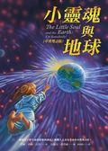 小靈魂與地球(中英雙語版)
