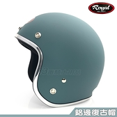 送長鏡 ROYAL 安全帽 復古帽 平藍灰綠 鋁邊 精裝版|23番 3/4罩 半罩復古帽 復古安全帽
