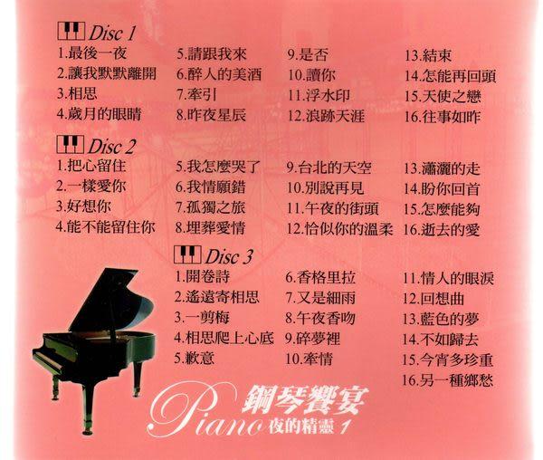 鋼琴饗宴 夜的精靈 1 CD (音樂影片購)