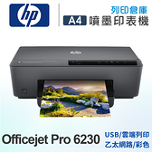 HP Officejet Pro 6230 高速雲端 雙面精省商務機 /高速列印/無邊界列印