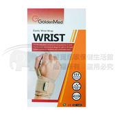 護腕 GoldenMed 針織加強型護腕 GO-3003