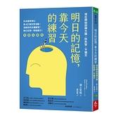 明日的記憶,靠今天的練習:現在開始訓練大腦、防失智、不健忘(暢銷新版)