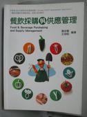 【書寶二手書T7/大學商學_XGY】餐飲採購與供應管理_葉佳聖,王翊和