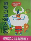 【書寶二手書T5/養生_MDN】免疫力增強大百科_落合敏