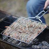烤架 森林人家燒烤工具小號烤魚夾子類不銹鋼商用韭菜燒烤網配件家用夾 MKS春節狂購特惠