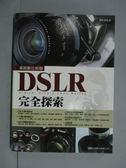 【書寶二手書T5/攝影_ZDI】DSLR完全探索_攝影學園_附光碟