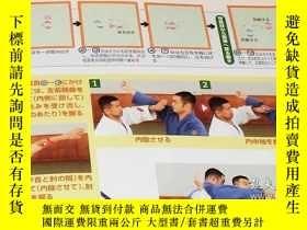 二手書博民逛書店Judo罕見forms for ranking test (sho-dan test) book japanese