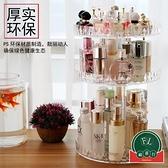 透明亞克力化妝品收納盒透明旋轉置物架桌面護膚品整理【福喜行】