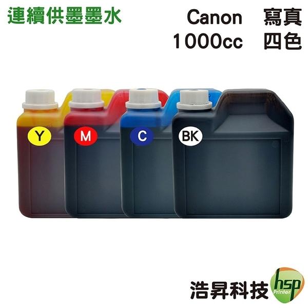 【四色一組 奈米寫真】CANON 1000cc 填充墨水 適用CANON 連續供墨機種