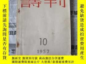 二手書博民逛書店罕見詩歌雜誌《詩刊》1957年10月號Y135187 詩刊 人民文學出版社 出版1957