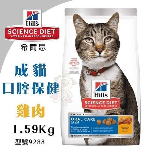 Hills希爾思 成貓 口腔保健 雞肉特調食譜1.59Kg【9288】.專利混合營養配方.貓糧