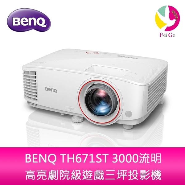 分期0利率 BENQ TH671ST 3000流明 高亮劇院級遊戲三坪投影機 公司貨 原廠3年保固