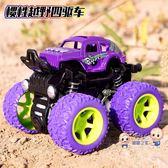 玩具車模型 慣性四驅越野車兒童仿真模型車抗減震耐摔玩具車2-5歲寶寶小汽車 4色