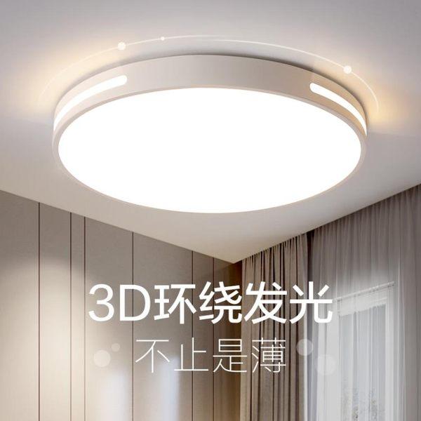 吸頂燈 超薄led吸頂燈圓形北歐客廳燈具簡約現代廚房書房陽臺房間臥室燈