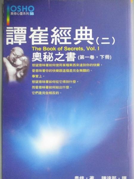 【書寶二手書T7/宗教_COG】譚崔經點(二)_奧修大師