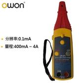 OWON 鉗形電流探棒 CP-07+