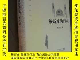 二手書博民逛書店穆斯林的葬禮罕見(近似10品)Y18817 霍達 北京十月文藝出
