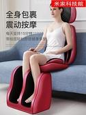 按摩椅 家用全身小型迷你電動多功能全自動簡易折疊老人豪華按摩椅坐靠墊 米家WJ