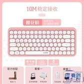 無線藍牙鍵盤手機筆記本電腦鍵盤可愛平板蘋果安卓【英賽德3C數碼館】