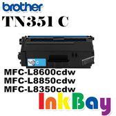 BROTHER TN-351 C 相容碳粉匣(藍色)【適用】MFC-L8600CDW/L8850CDW/L8350CDW /另有TN351BK/TN351M/TN351Y