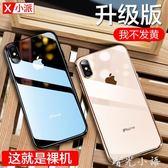 蘋果X手機殼iPhone XS Max硅膠XSMax新款超薄iPhoneX透明iPhonexr  晴光小語
