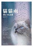 (二手書)貓貓雨:劉正偉詩選