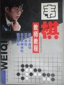 【書寶二手書T5/嗜好_PLU】圍棋教師教程_聶衛平,蔣鋒主編