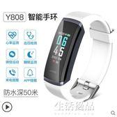 智慧手環監測心率血壓心跳防水運動記計步器vivo小米oppo華為3蘋果安卓通用多功能 生活優品