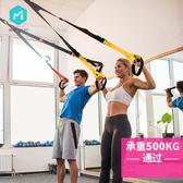 拉力繩健身男力量訓鍊腿部家用器材女防斷trx懸掛式訓鍊帶 新款【元氣少女】