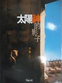【書寶二手書T3/地圖_ZAQ】太陽神的影子_張耀
