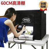 Deep60cm led攝影棚 小型套裝柔光箱補光拍照道具拍攝影燈箱【滿一元免運】JY
