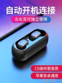QCYT1真無線藍芽耳機雙耳5.0入耳塞頭戴式運動跑步蘋果華為男女安 交換禮物