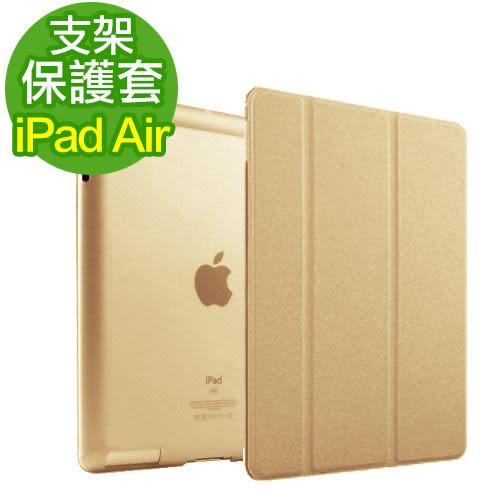 《 3C批發王 》iPad Air 保護套 支架系列 媲美原廠Smart Cover皮套 多色可選擇(iPad Air2不適用)