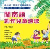 閩南語創作兒童詩歌(三版)(全套共5冊)