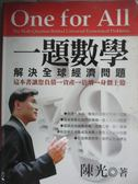 【書寶二手書T1/投資_IDD】一題數學解決全球經濟問題_陳光