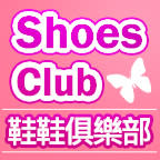 鞋鞋俱樂部Shoes Club