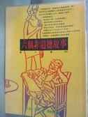 【書寶二手書T6/翻譯小說_IQA】六個非道德故事_嚴慧瑩, 艾瑞克侯麥