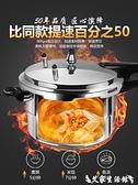 壓力鍋 加厚新寶高壓鍋家用燃氣小型壓力鍋電磁爐通用商用迷你大容量煤氣 LX 艾家