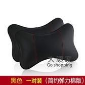 汽車頭枕 護頸枕一對車載靠枕車用枕頭記憶棉座椅腰靠皮質質車內用品T 4色