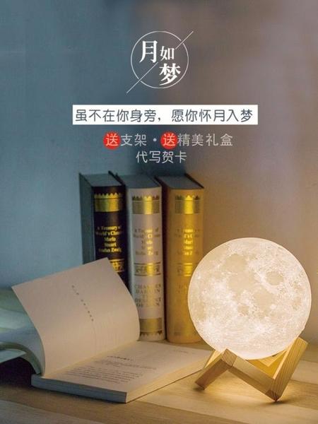 月球燈月亮小夜燈3d打印床頭裝飾燈睡眠創意中秋禮物送女友磁懸浮 南風小鋪