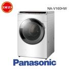 Panasonic 國際牌 ECONAVI變頻16公斤滾筒洗衣機 NA-V160HW-W (冰鑽白) 公司貨