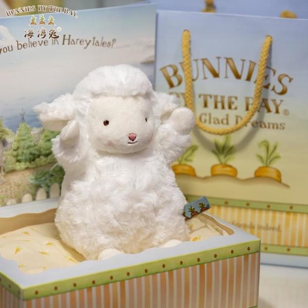 海灣兔bunnies by the bay小羊公仔女生禮物娃娃正版玩具毛絨玩偶 「青木鋪子」