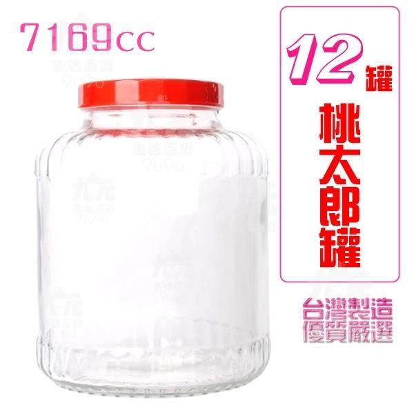 【九元生活百貨】12罐桃太郎罐 玻璃罐 藥酒瓶 釀酒瓶 漬物罐