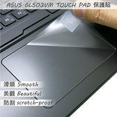 【Ezstick】ASUS GL503 VM GL503 VD TOUCH PAD 觸控板 保護貼