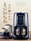 咖啡機 東菱全自動現磨咖啡機家用小型美式迷你一體辦公室現磨豆研磨煮 風馳